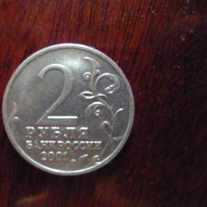 2 рубля 2001г с Гагариным,  без монетного двора