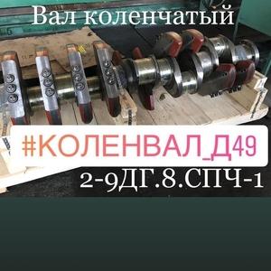 запчасти дизель-генераторов: 1А9ДГ,  1А9ДГ-2 и 2А-9ДГ.,  Д49,  Вал коленчатый  2-9ДГ.8спч-1,