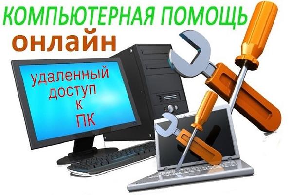 Компьютерный мастер. Выезд бесплатный